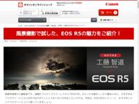 キヤノンEOS R5実写レビュー第2弾!工藤 智道氏が風景撮影で試した キヤノンオンラインショップ