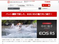キヤノンEOS R5実写レビュー第3弾!中村 陽子氏がペット撮影で試した キヤノンオンラインショップ