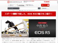 キヤノンEOS R5実写レビュー第1弾!中西 祐介氏がスポーツ撮影で試した キヤノンオンラインショップ