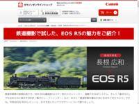 キヤノンEOS R5実写レビュー第4弾!長根 広和氏が鉄道撮影で試した キヤノンオンラインショップ