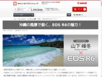 キヤノンEOS R6実写レビュー! 山下 峰冬氏による「沖縄の風景で描く、EOS R6の魅力。」 キヤノンオンラインショップ